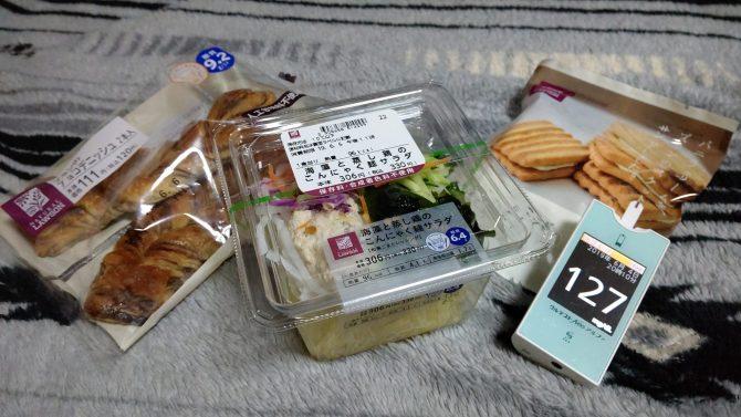 昨日の夜ご飯